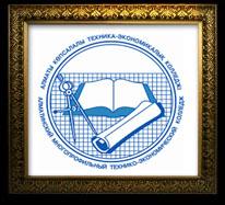 Алматы көпсалалы техника-экономикалық колледж
